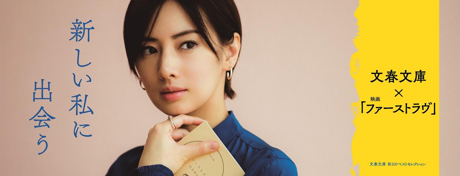 北川景子さんが原作文庫フェアのイメージキャラクターに決定!