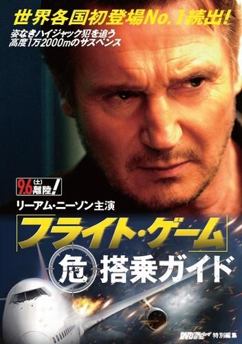 フライト・ゲーム.jpg