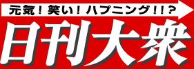 日刊大衆ロゴA.JPG