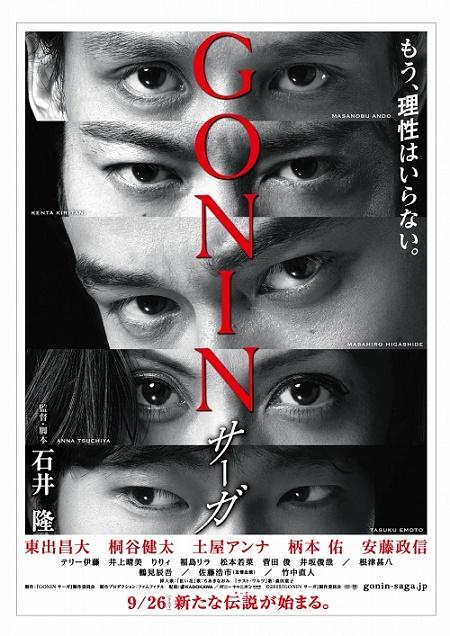 『GONIN サーガ』ティザーポスター.jpg