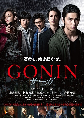 『GONIN サーガ』本ポスター.jpg