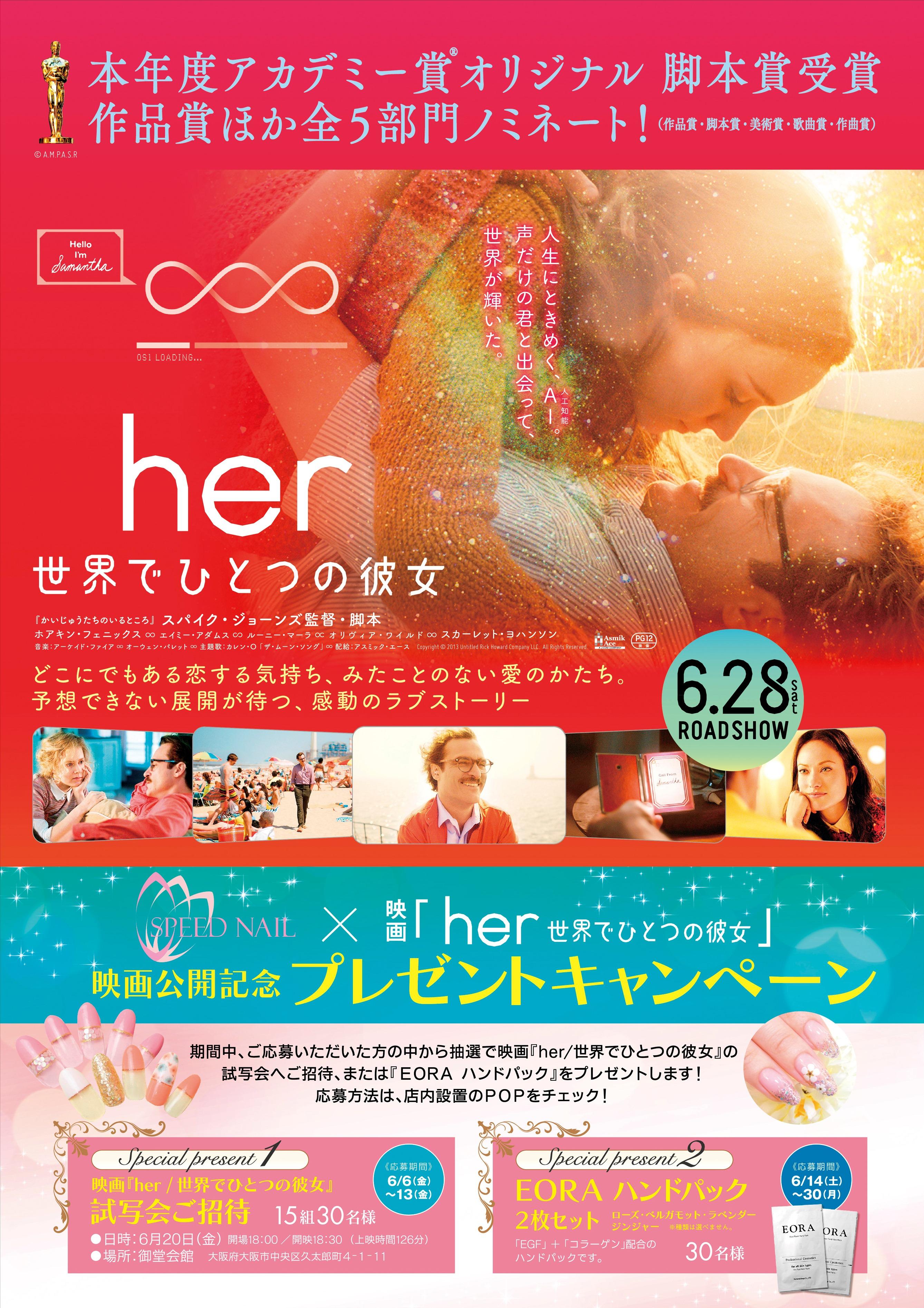 「her」スピードネイル.jpg