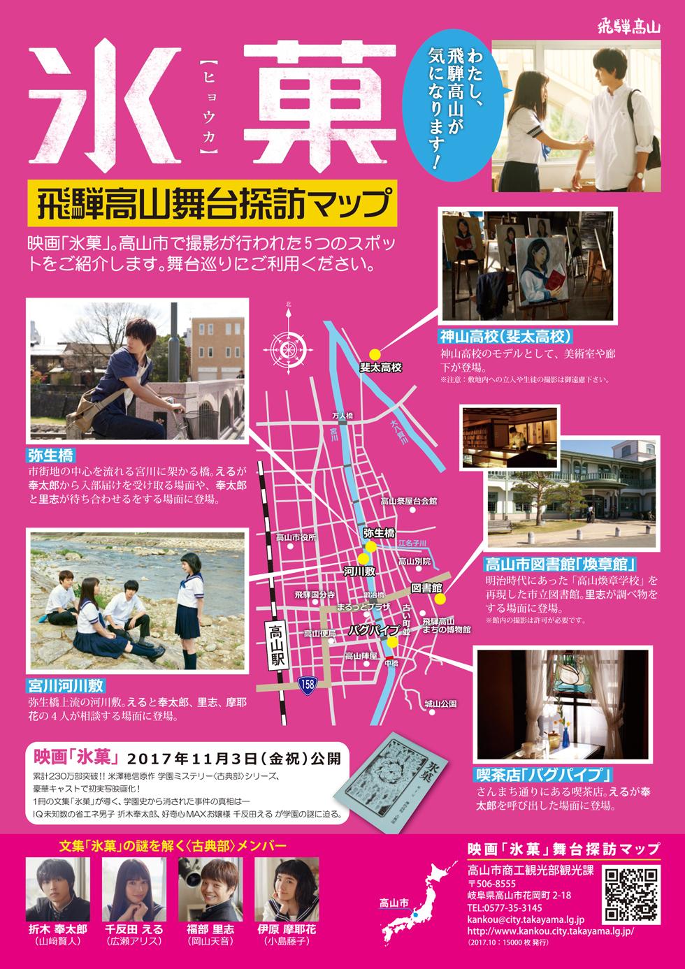 映画『氷菓』舞台探訪マップ(裏)