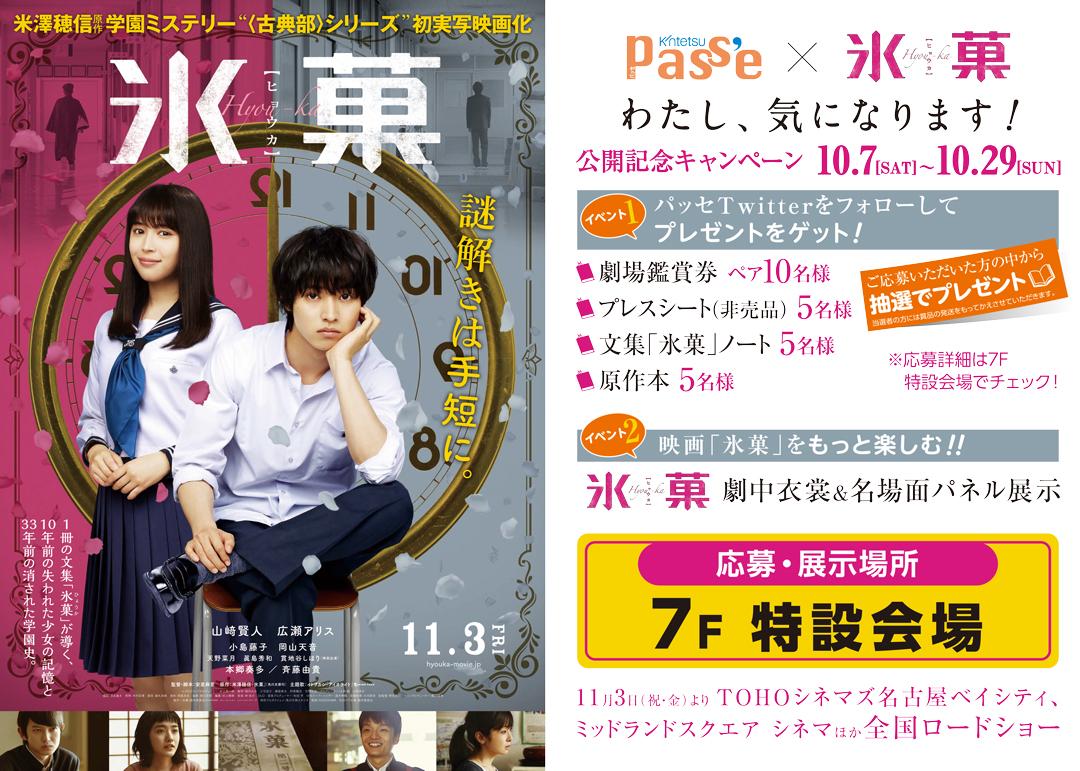 近鉄パッセ×映画『氷菓』公開記念キャンペーン