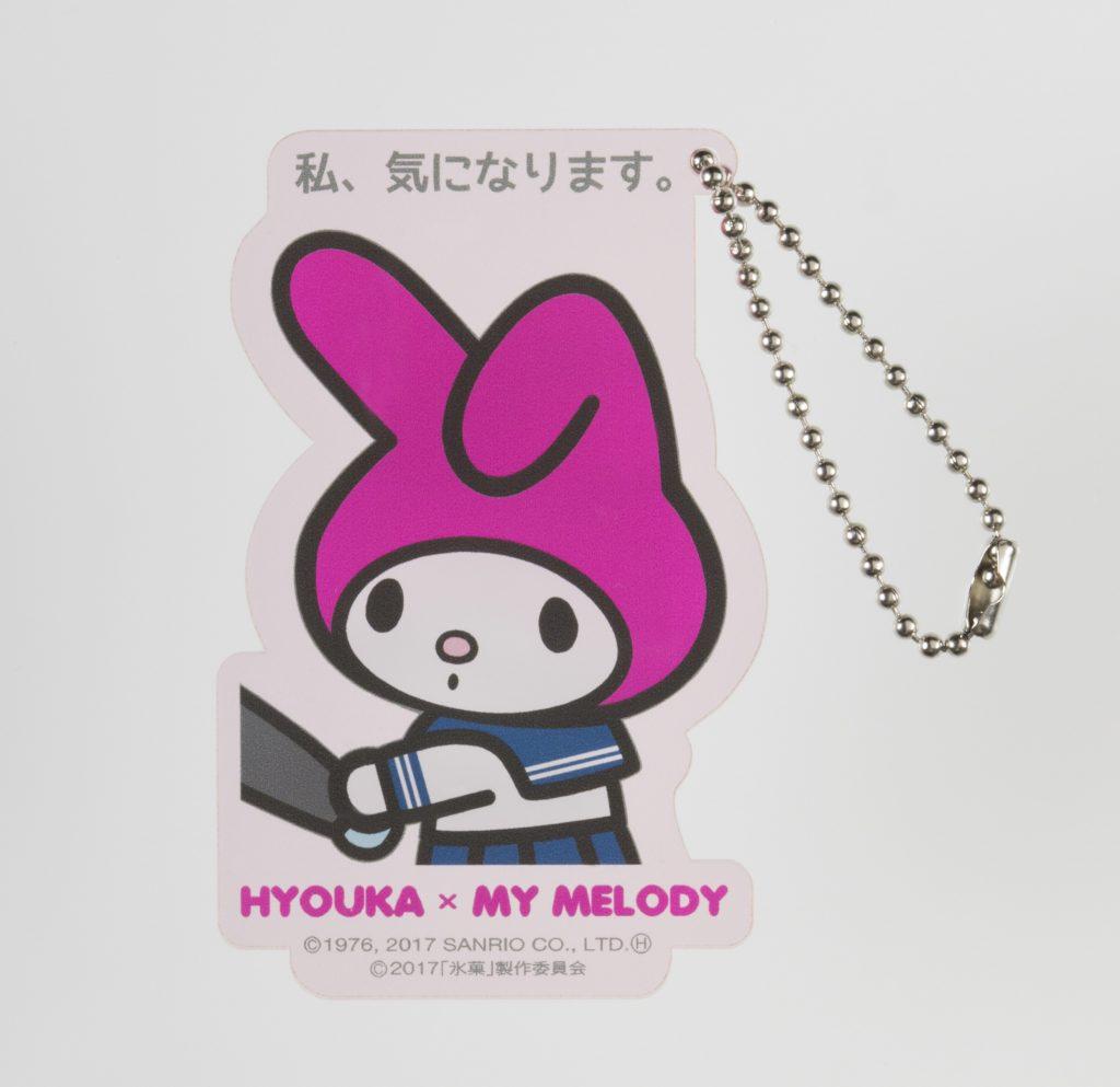 氷菓×MY MELODY アクリルチャーム