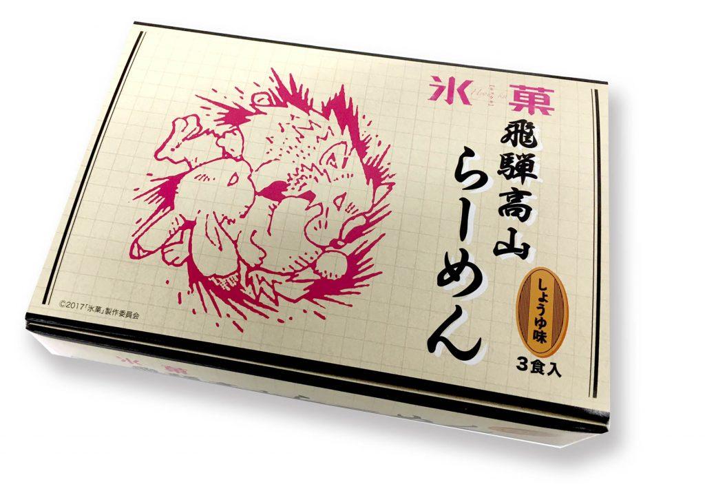 氷菓オリジナルラーメン