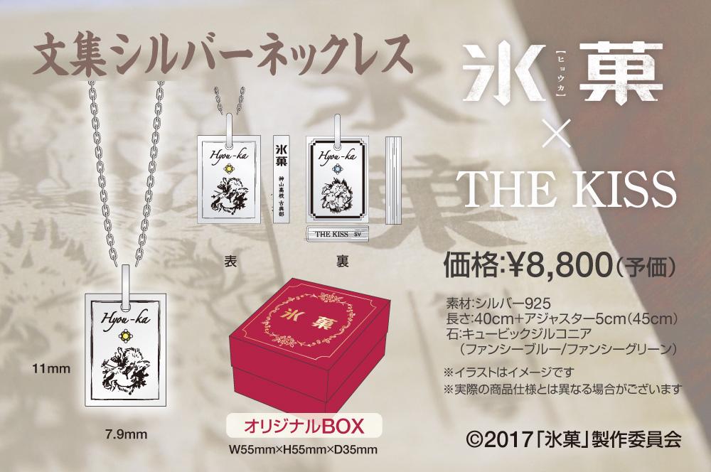 映画「氷菓」×「THE KISS」_文集ネックレス