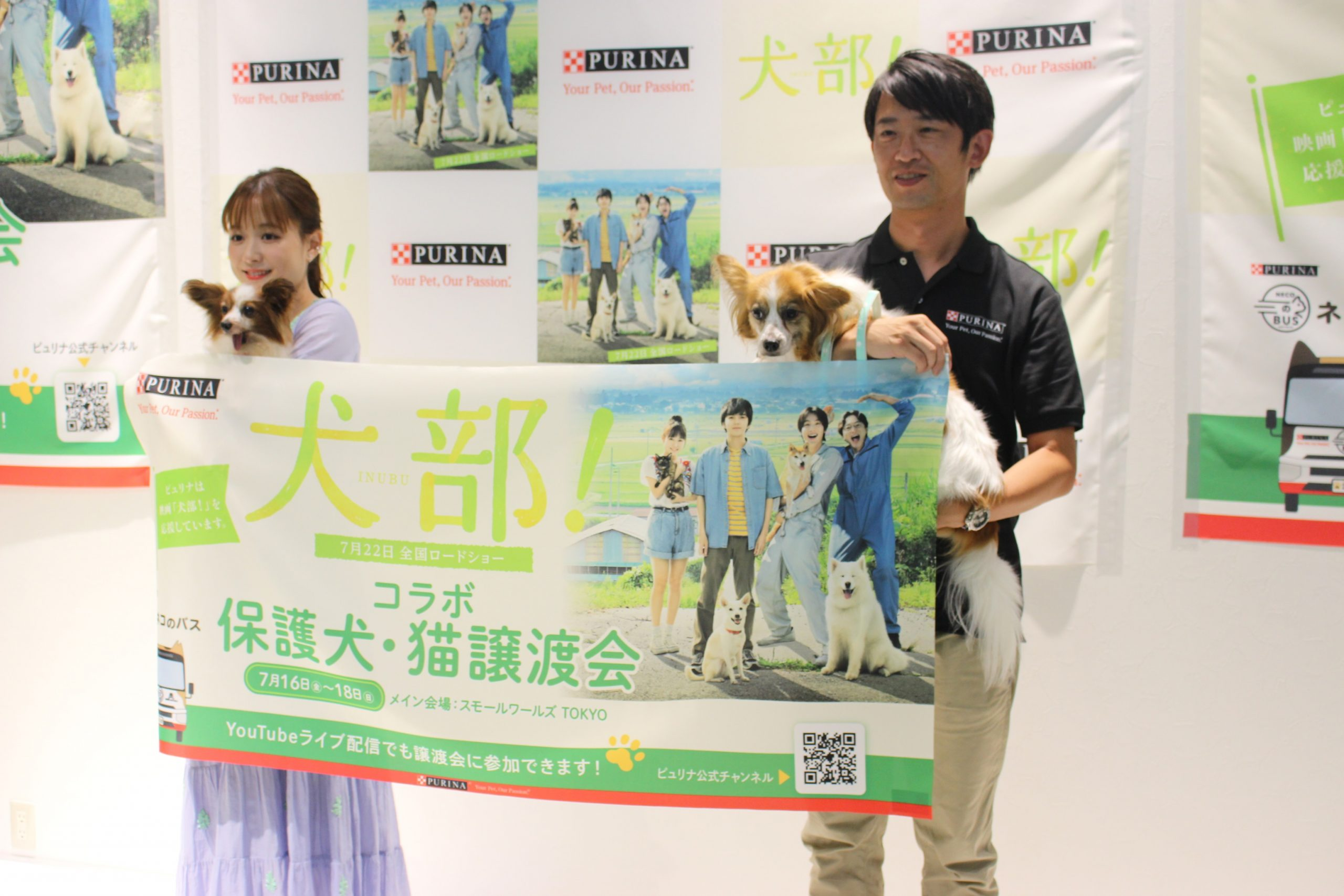 ネスレ ピュリナ ペットケアと映画『犬部!』のコラボ企画<br> 大原櫻子が保護犬・猫の譲渡会を体験レポ―ト!<br>映画『犬部!』の見どころ・動物保護の大切さを語る