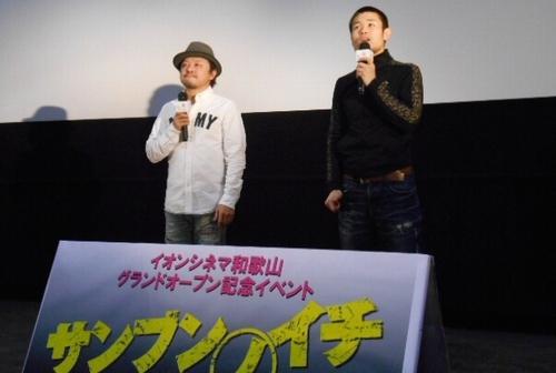 『サンブンノイチ』和歌山イベント1.jpg