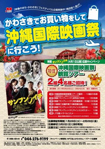 B3 ポスター最終(1月24日)_500.jpg