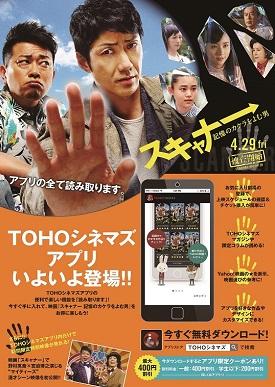 TOHOシネマズアプリ×映画『スキャナー』ss.jpg