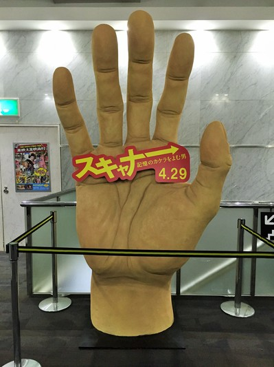150328_scannerkansei_bighand.JPG