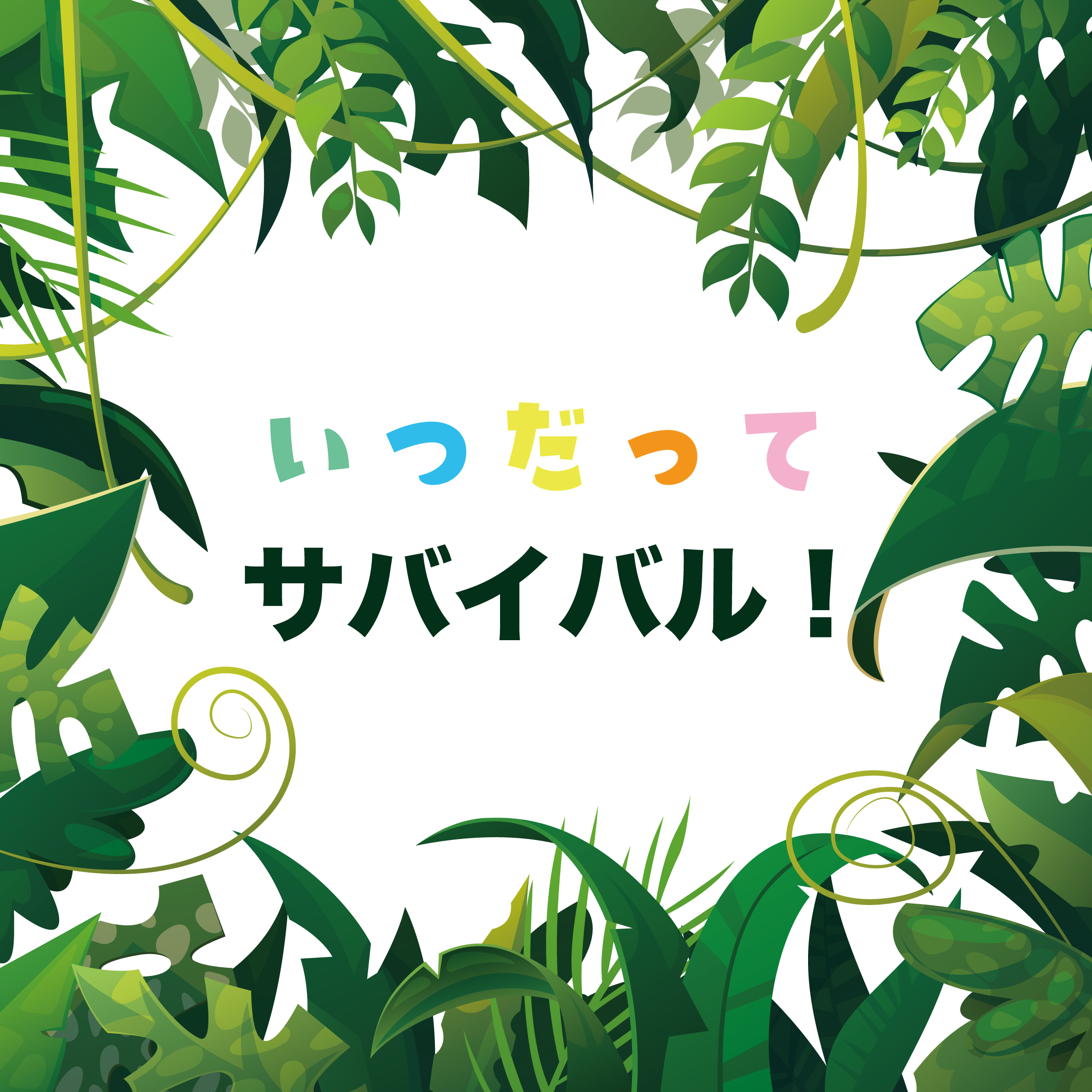 大原ゆい子さん<br>映画『深海のサバイバル!』主題歌「いつだってサバイバル!」が配信開始されました!