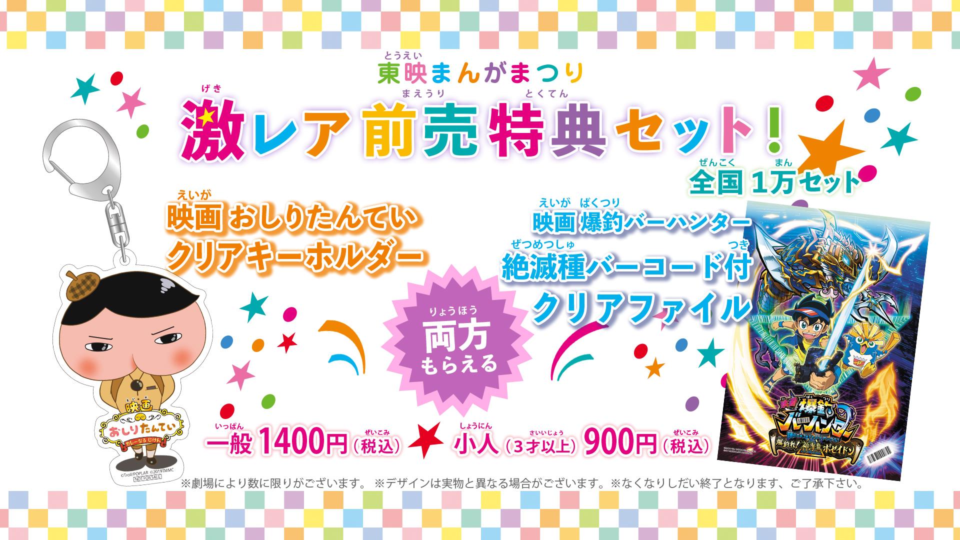 mangamatsuri_tokuten_0228